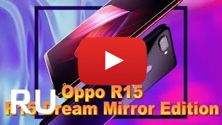 Купить Oppo R15 Dream Mirror